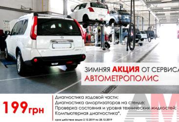 Диагностика автомобиля за 199 грн!